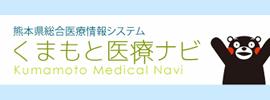 熊本県総合医療情報システム くまもと医療ナビ Indexs